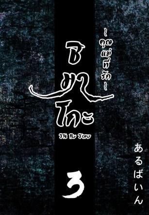 ชิมาโกะ คุณแม่ที่รัก 3 – [Arubain] Shimako ~Tsuma no Haha~ 1 – Shimako ~Mother of Wife~ Ch.3